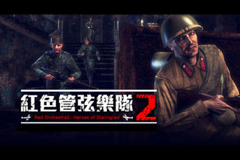 红色管弦乐队2:斯大林格勒英雄(Red Orchestra2: Heroes of Stalingrad)