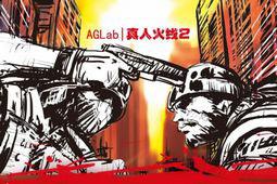 真人火线2 中文版