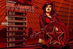 红色警戒3:起义时刻