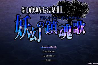 红魔城传说2:妖幻镇�