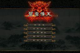 碧雪情天 中文版