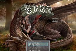 怒龙战记3 中文版