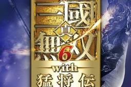 真三国无双6:猛将传 中文版