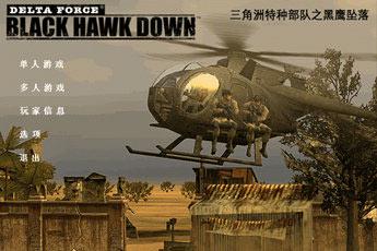 三角洲特种部队5:黑鹰坠落 中文版