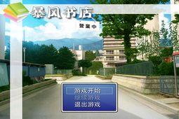 暴风书店 中文版