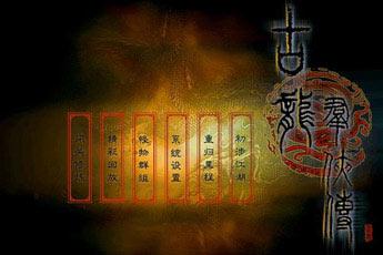 古龙群侠传 中文版