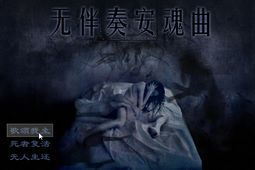 无伴奏安魂曲 中文版