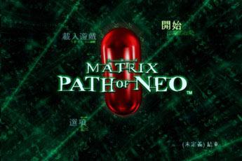 黑客帝国(Enter the Matrix)