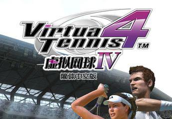 虚拟网球4简体中文版