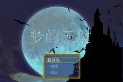 梦的家园 中文版