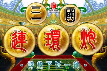 三国连环炮 中文版