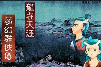 梦幻西游单机版之梦幻群侠传 中文版