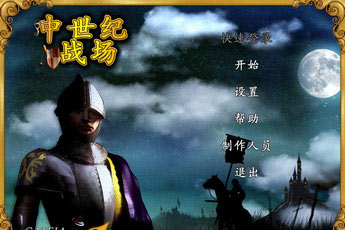 中世纪战场 中文版