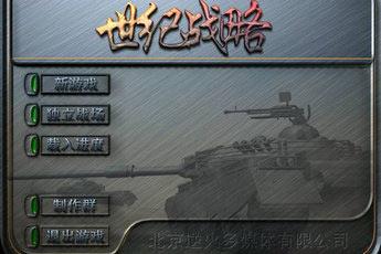 世纪战略 中文版