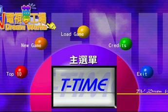 TV电视梦工厂 中文版