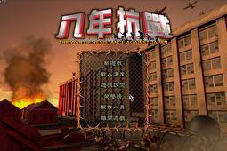 抗日:血战缅甸 中文版