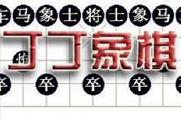 丁丁中国象棋