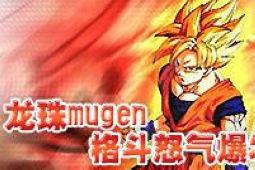 龙珠mugen_龙珠mugen格斗怒气爆发中文版下载_龙珠mugen格斗怒气爆发补丁及 ...
