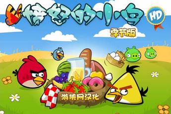 愤怒的小鸟:猪之夏日海洋版 中文版