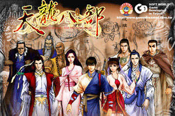 天龙八部单机版 中文�