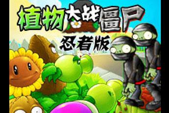 植物大战僵尸忍者版 中文版