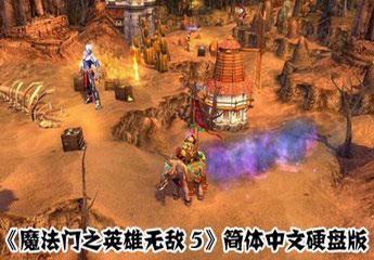 英雄无敌5:东方部落 中文版