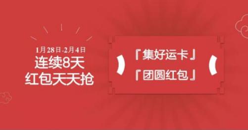 2019年央视春晚红包在哪 2019年春晚互动红包怎么玩
