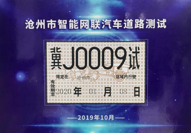 百度载人测试牌照是怎么回事?什么是百度Apollo载人测试牌照?