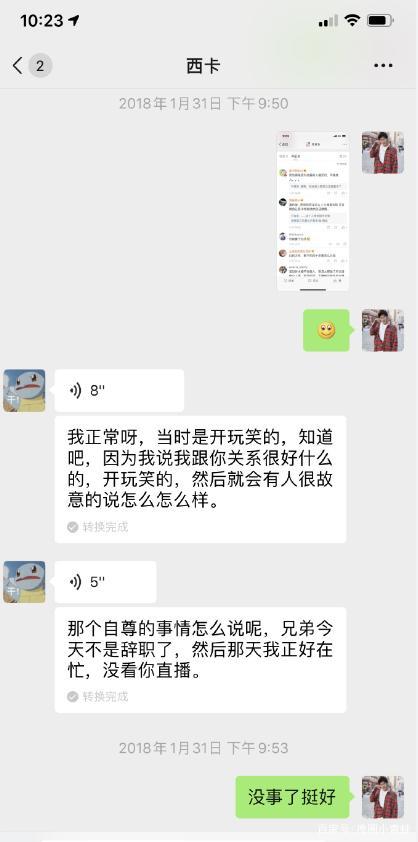 LPL全明星风波:队友太菜若风直接踢人 若风回应换人事件最新