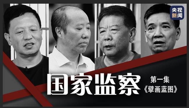 反腐大片《国家监察》在线观看地址 国家监察完整版高清播放