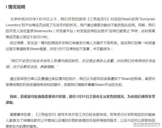 国产AVG《三色绘恋S》被Steam拒审 可能延期发售