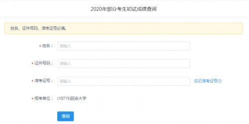 2013年考研初试成绩_陕西考研成绩公布,2020延安大学考研初试成绩查询入口 - 阳谷网
