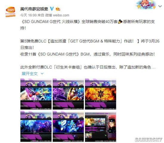 《SD高达:火线纵横》全球销量破40万 免费DLC推出