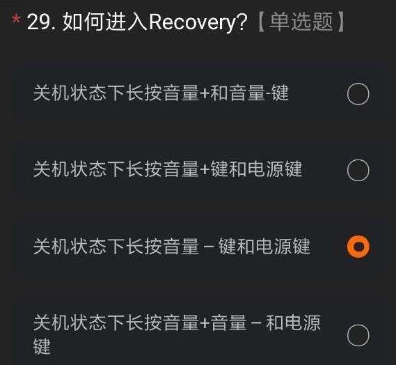 miui12内测答题答案  miui12开发版内测答题答案 小米miui12内测申请答案大全完整版