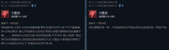 《刀剑神域彼岸游境》Steam褒贬不一 优化太差