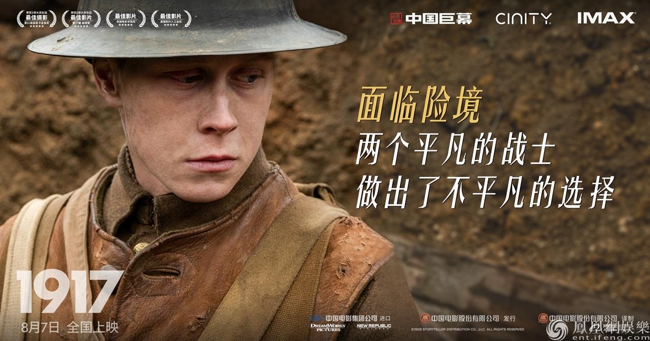电影1917在线观看 1917免费在线1080p高清中英双字版