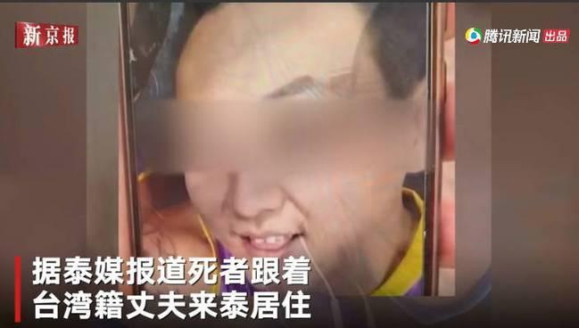 中国女子泰国生子后被丈夫杀害什么情况?背后原因令人毛骨悚然