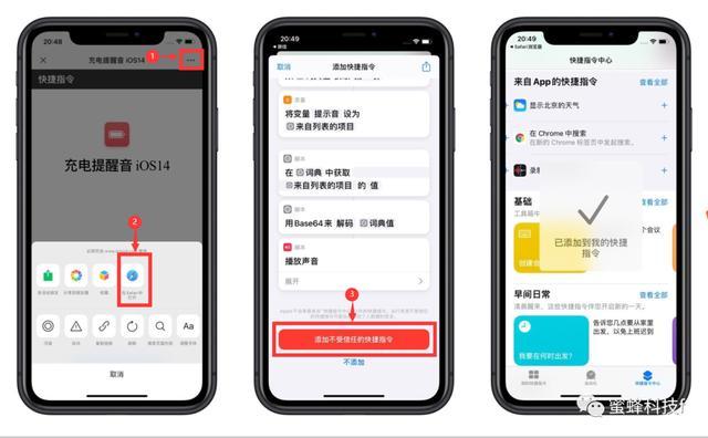 ios14快捷指令充电提示音文本 免越狱iPhone修改充电提示音