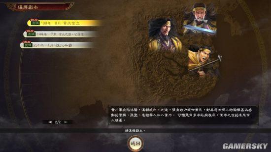 《三国志14》DLC更新9月24日上线 新剧本、新难易度