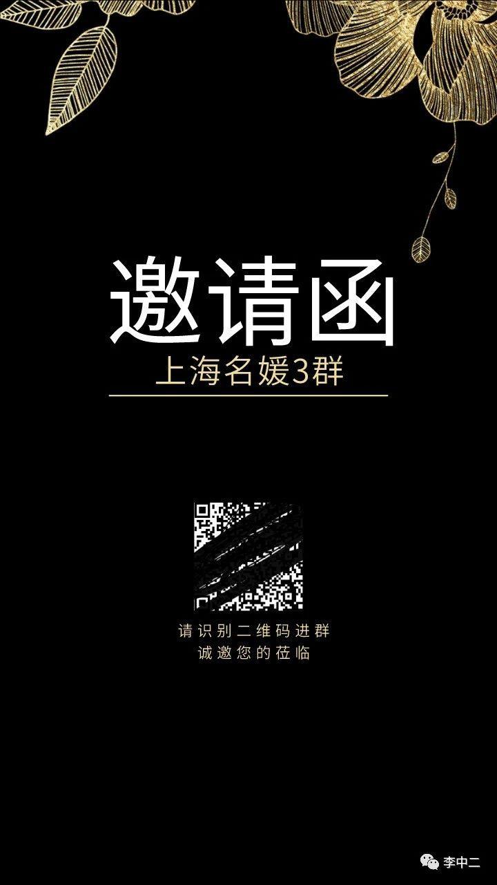 上海名媛群是什么梗什么情况?上海名媛群拼酒店拼丝袜让人大跌眼镜