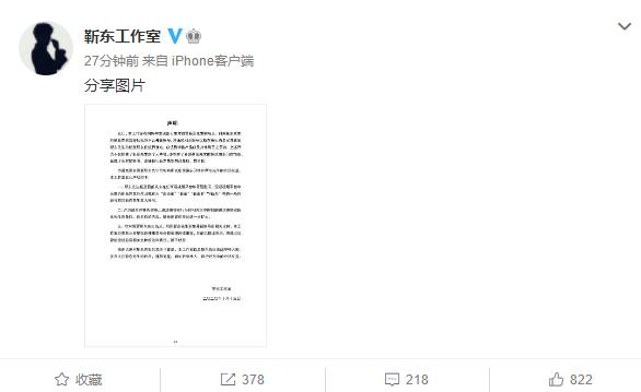 靳东工作室起诉假冒者怎么回事?靳东假冒者行为让人气愤