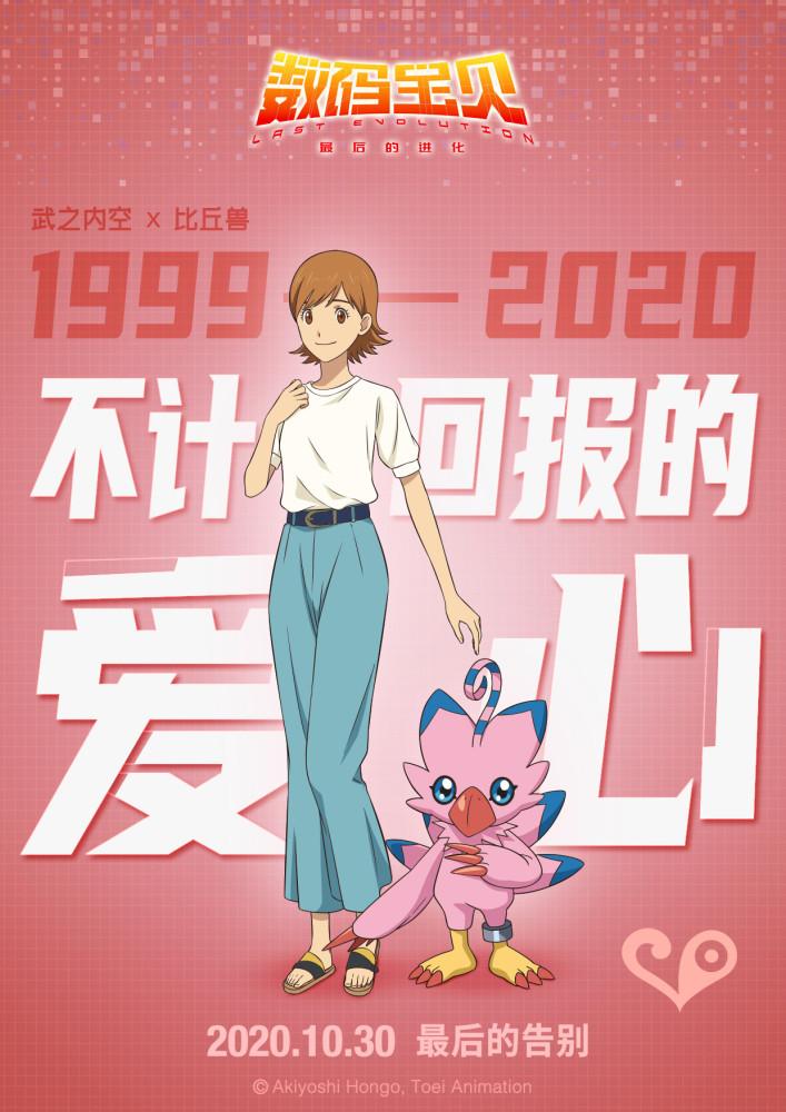 动漫数码宝贝最后的进化在线观看 数码宝贝最后的进化剧场版无删减1080播放