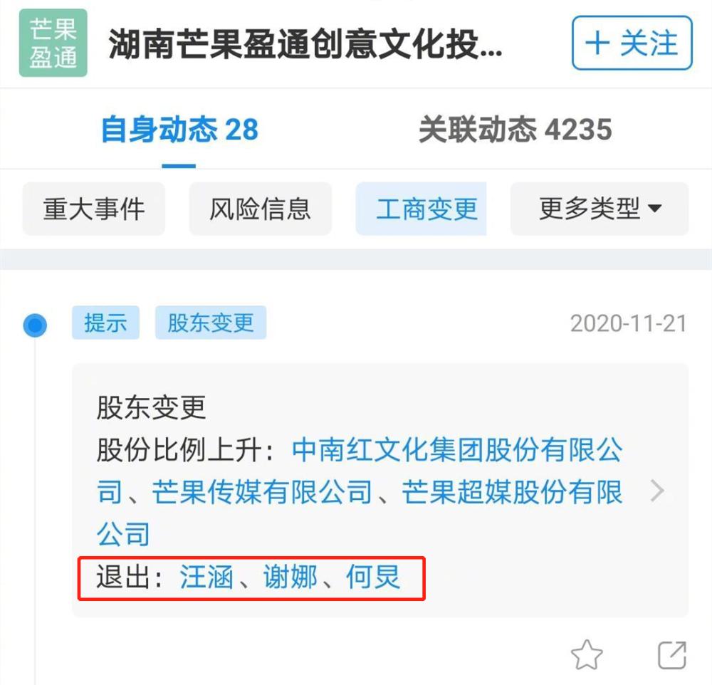汪涵何炅谢娜退出芒果关联公司什么情况?网曝快本更换主持阵容