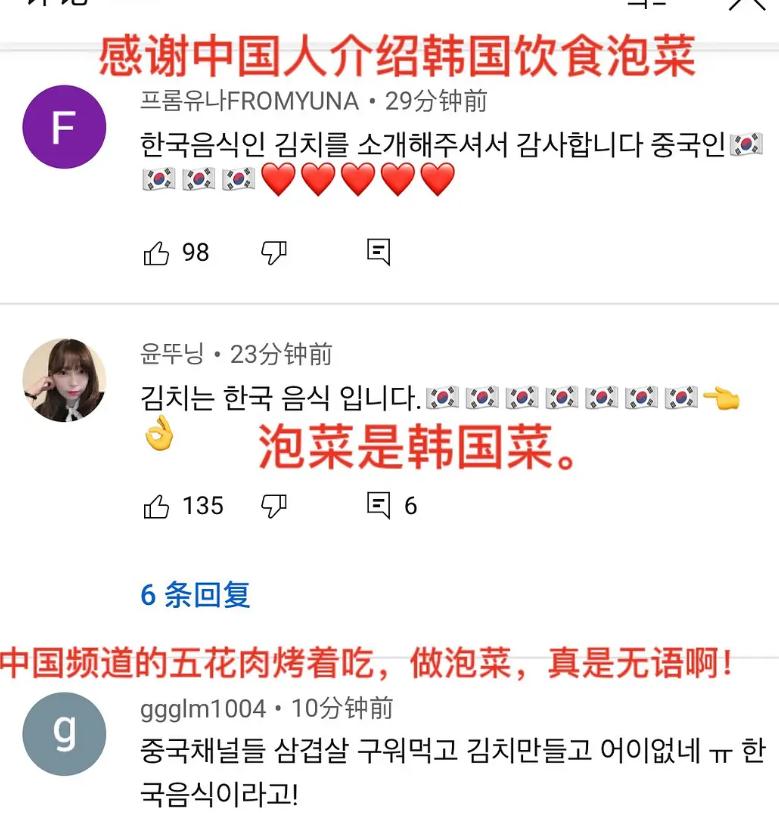 李子柒做泡菜遭韩国网友围攻什么情况?网友怒斥不愧是泡菜国