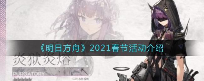 2021明日方舟春节活动有哪些?全新活动SideStory「画中人」开启