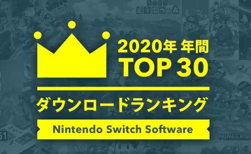 NS日服2020年下载榜TOP30 动森第一、桃太郎地铁第三