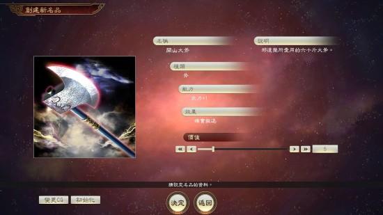 《三国志14》1月份新内容预告 免费更新及付费DLC