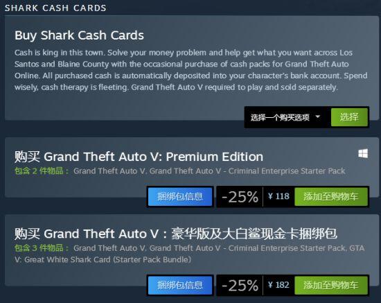 《GTA5》Steam页面上的标准版已无法单独购买,豪华版等仍在售