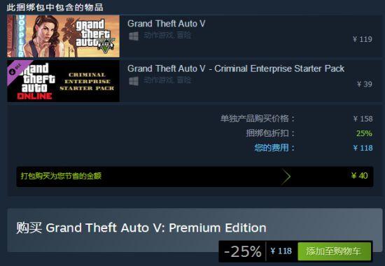 《GTA5》Steam页面上的标准版不见了,豪华版等仍在售