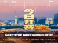 王者荣耀全国大赛今日开赛 携手武汉打造最美电竞赛事